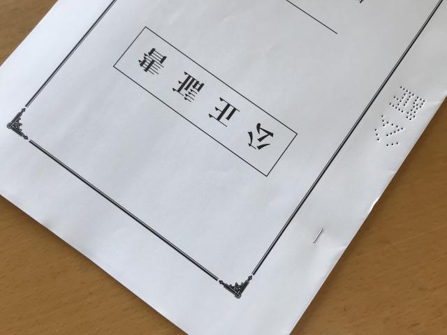 公正証書で交付される正本と謄本とは?